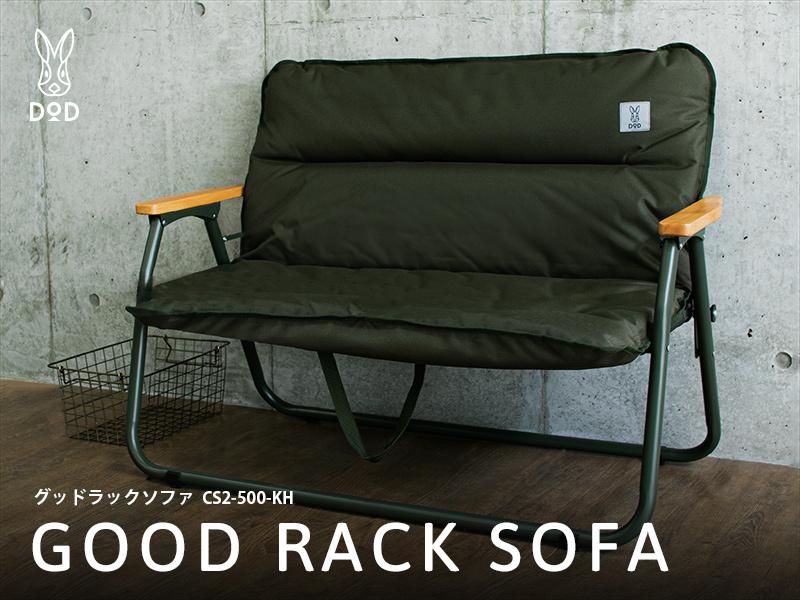 グッドラックソファ(カーキ) CS2-500-KH