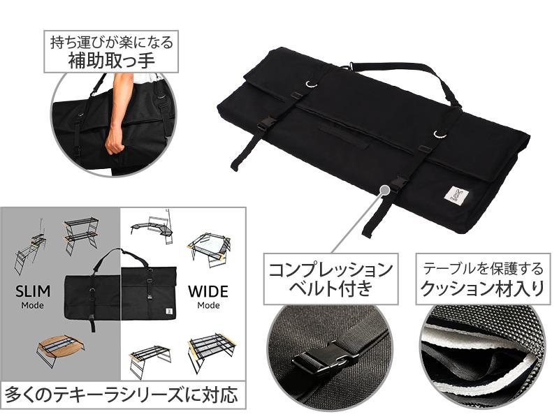 テキーラロールバッグの主な特徴