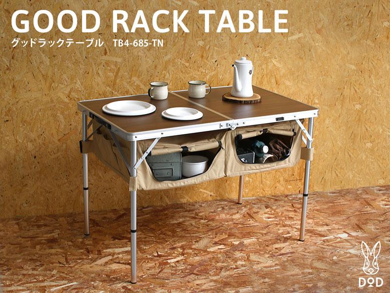 グッドラックテーブル(タン)TB4-685-TN