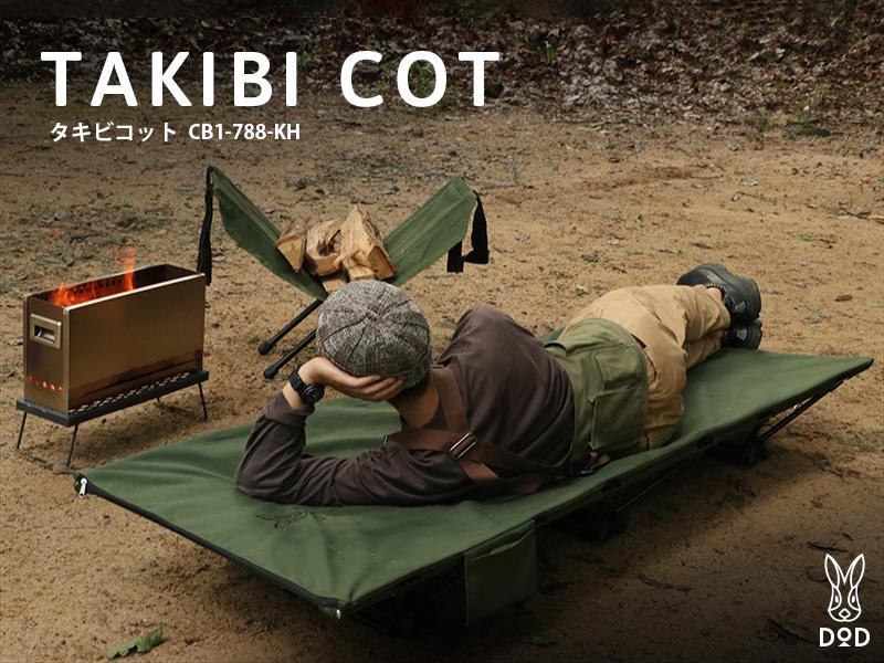 タキビコット CB1-788-KH