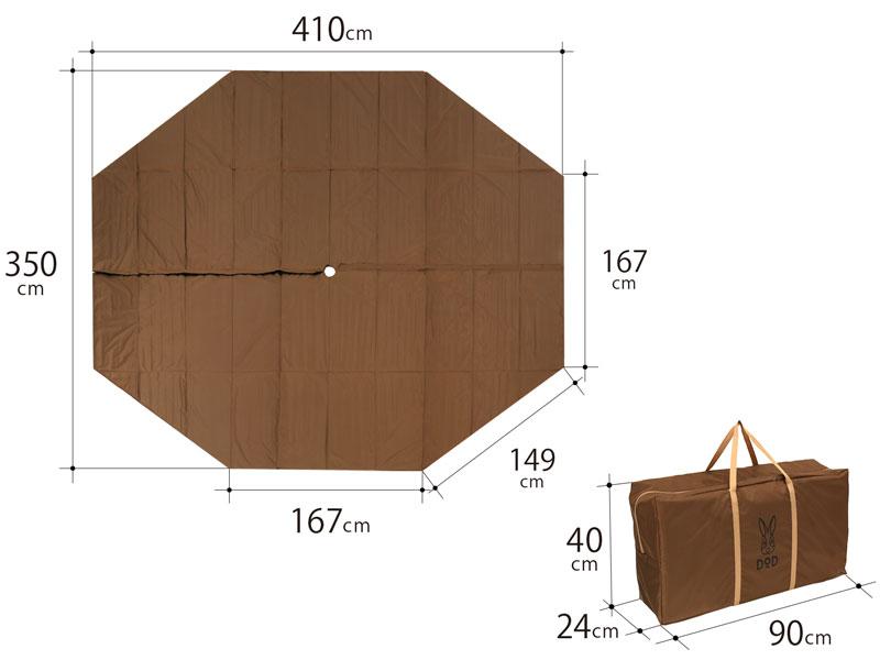 ワンポールテントL用マットのサイズ画像