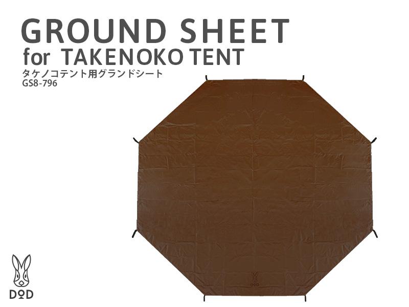 タケノコテント用グランドシート GS8-796