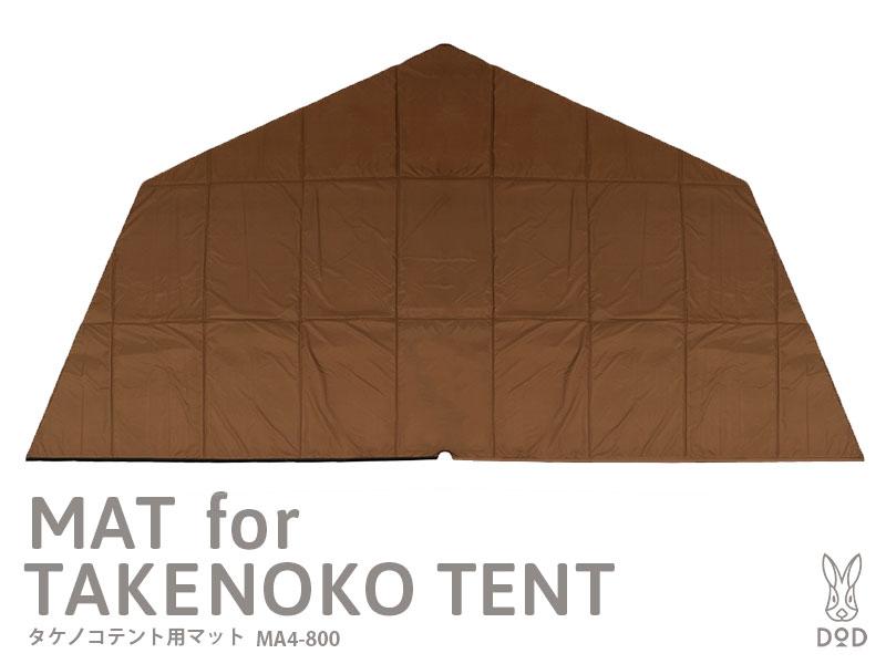 タケノコテント用マット MA4-800
