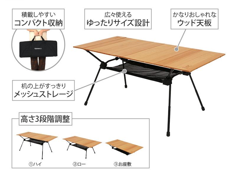 キャナリーテーブルLの主な特徴