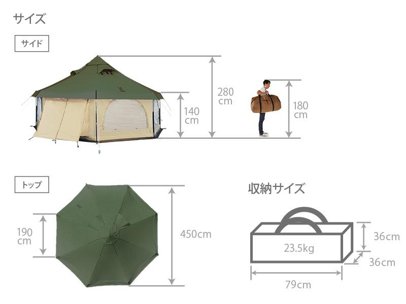 タケノコテント2のサイズ画像