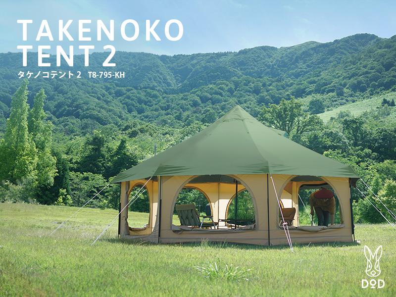 タケノコテント2(カーキ) T8-795-KH