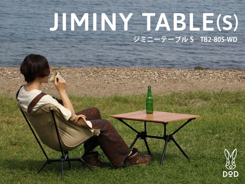 ジミニーテーブルS TB2-805-WD