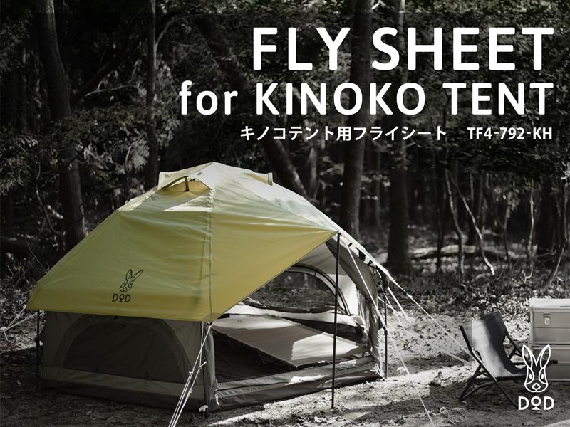 キノコテント用フライシート(カーキ) TF4-792-KH