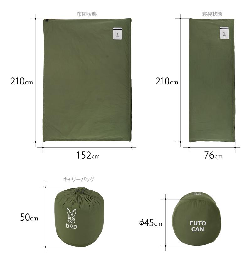 フトンキャンパー(シングルサイズ)のサイズ画像