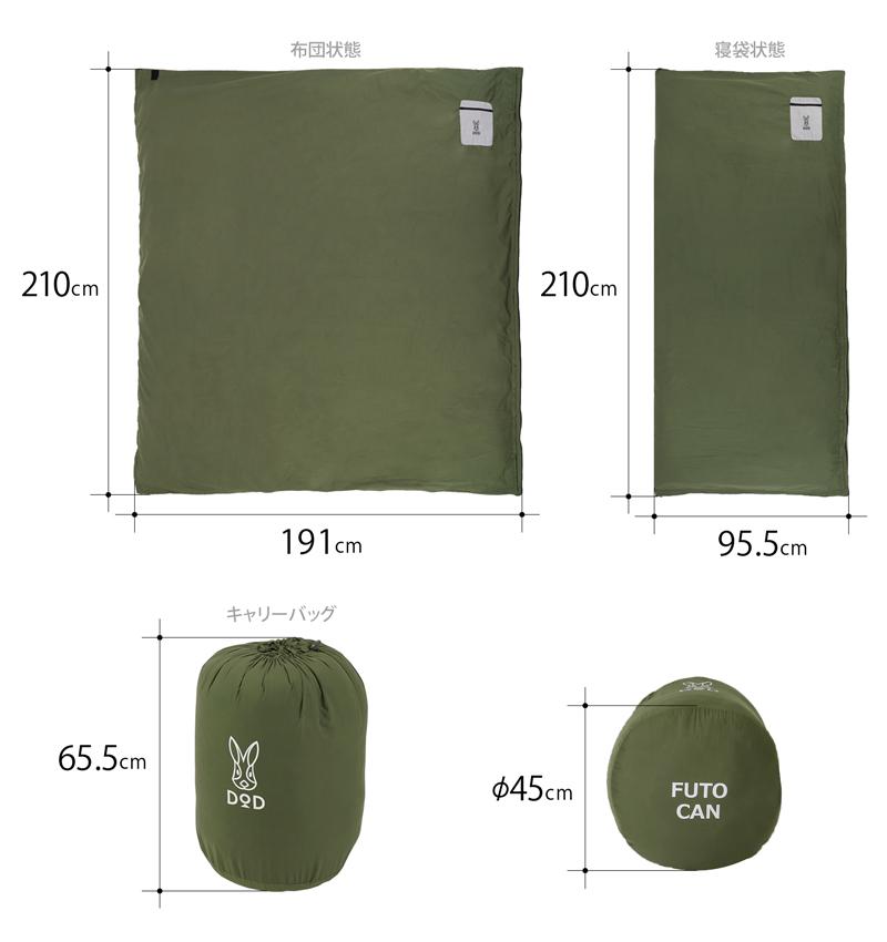 フトンキャンパー(ダブルサイズ)のサイズ画像