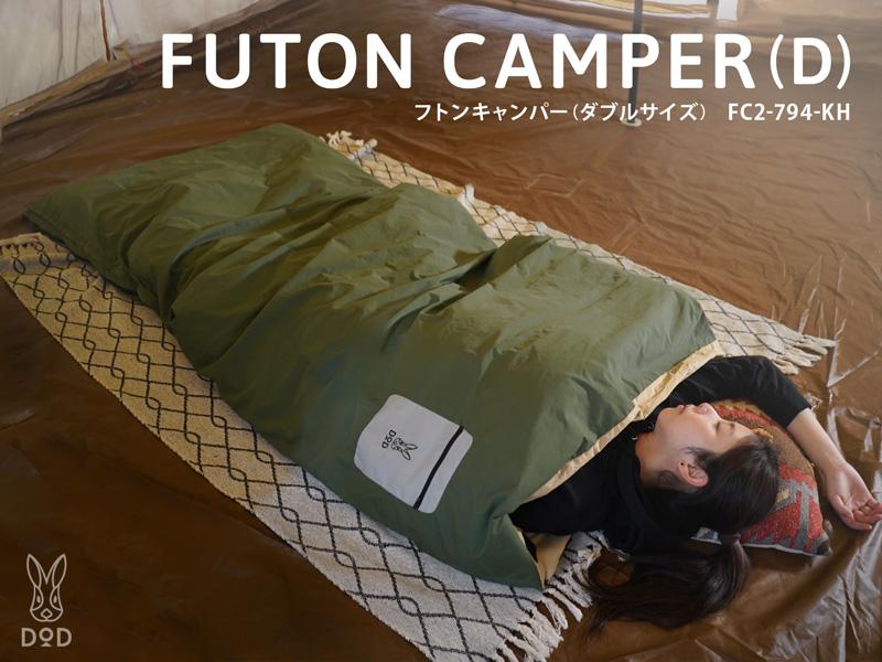 フトンキャンパー FC2-794-KH