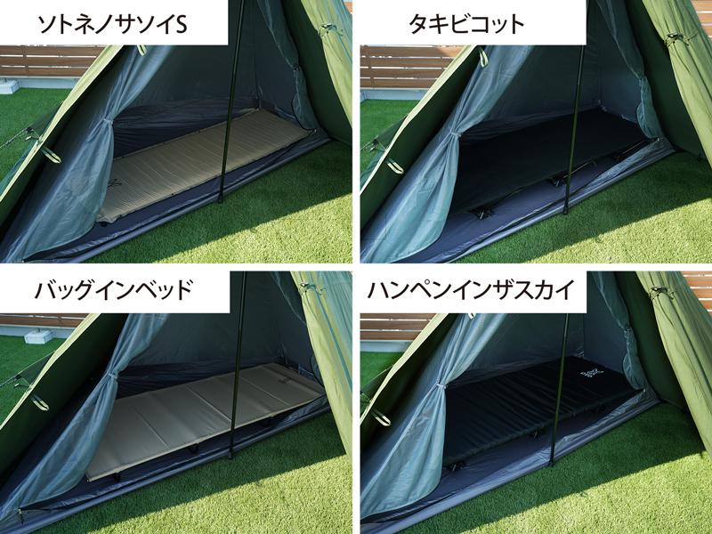 ムシャテント寝室サイズ(ベッド・マット設置)イメージ画像