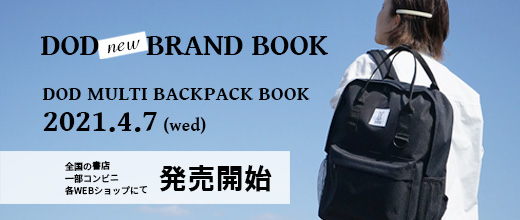 DOD MULTI BACKPACK BOOK先行予約販売開始!