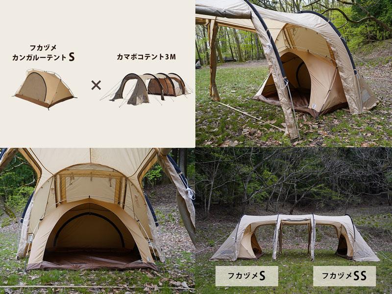 フカヅメカンガルーテントS使用の一例画像