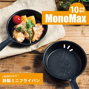 MonoMax10月号増刊