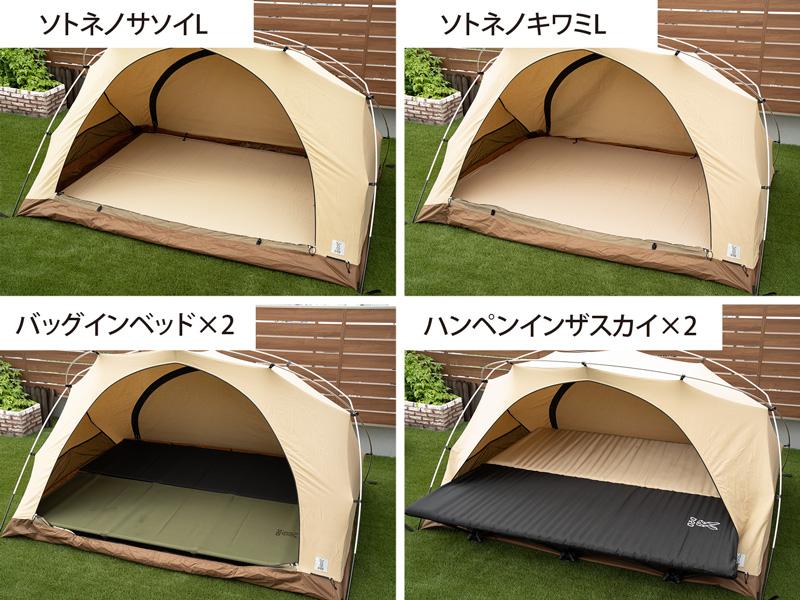 フカヅメカンガルーテントS寝室サイズ(ベッド・マット設置)イメージ画像