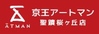京王アートマン(聖蹟桜ヶ丘店)